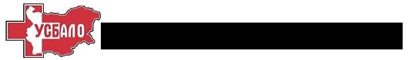УСБАЛ по онкология